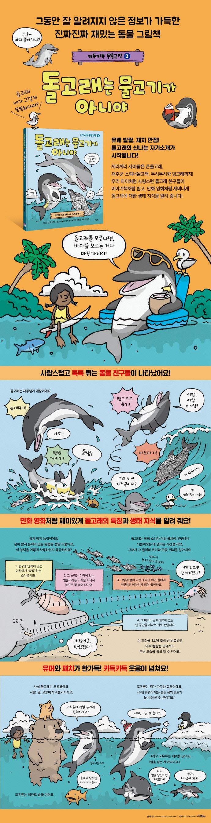 돌고래는 물고기가 아니야(키득키득 동물극장 2)(양장본 HardCover) 도서 상세이미지