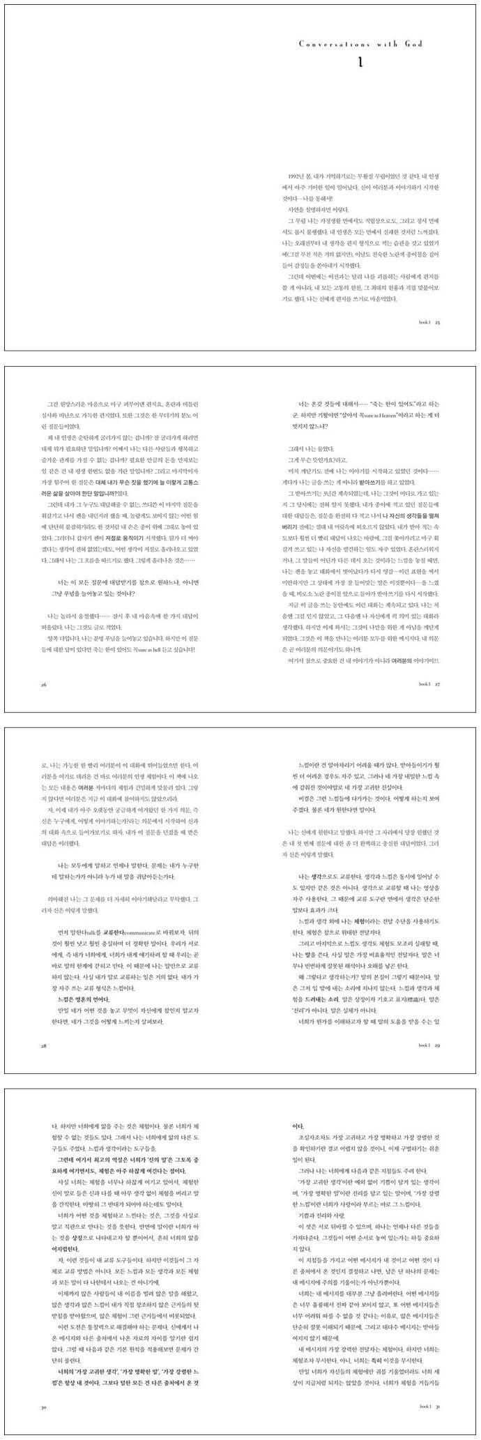 신과 나눈 이야기(합본)(양장본 HardCover) 도서 상세이미지