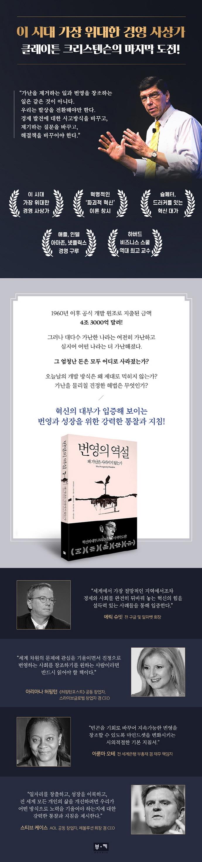 번영의 역설 도서 상세이미지