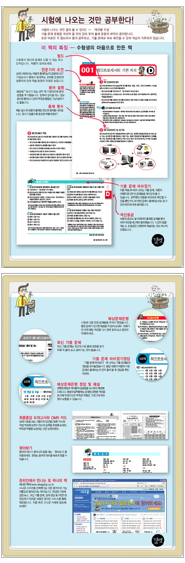 워드프로세서 1급 필기(2 3급 포함)(2009 시나공)(기출문제집1권포함)(시나공 시리즈 1) 도서 상세이미지
