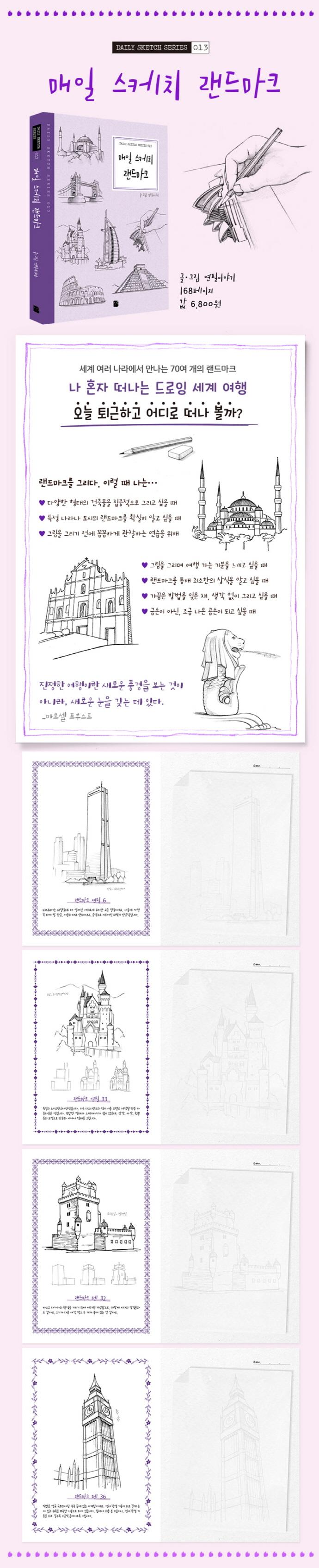 매일 스케치 랜드마크(매일 스케치 시리즈 13) 도서 상세이미지