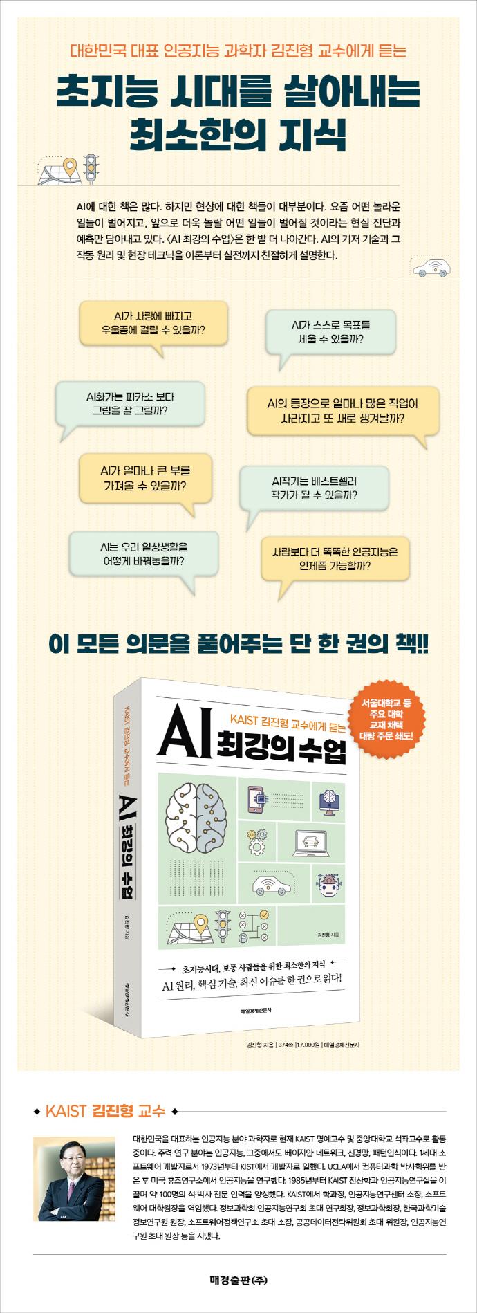AI 최강의 수업(KAIST 김진형 교수에게 듣는) 도서 상세이미지