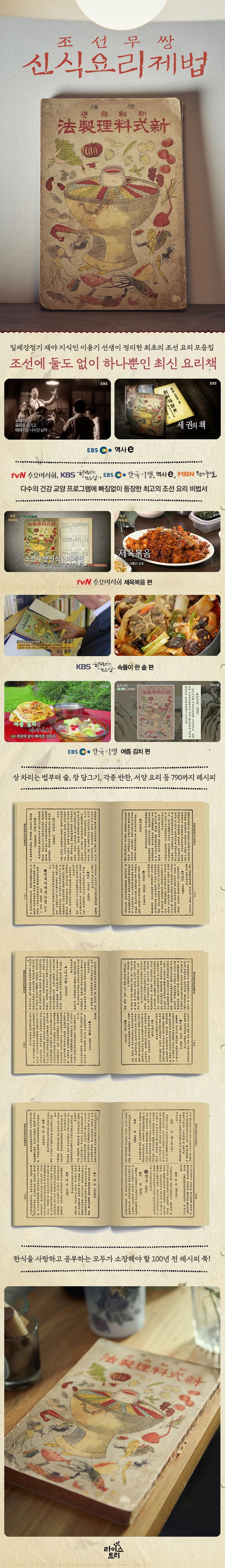 조선무쌍신식요리제법 도서 상세이미지
