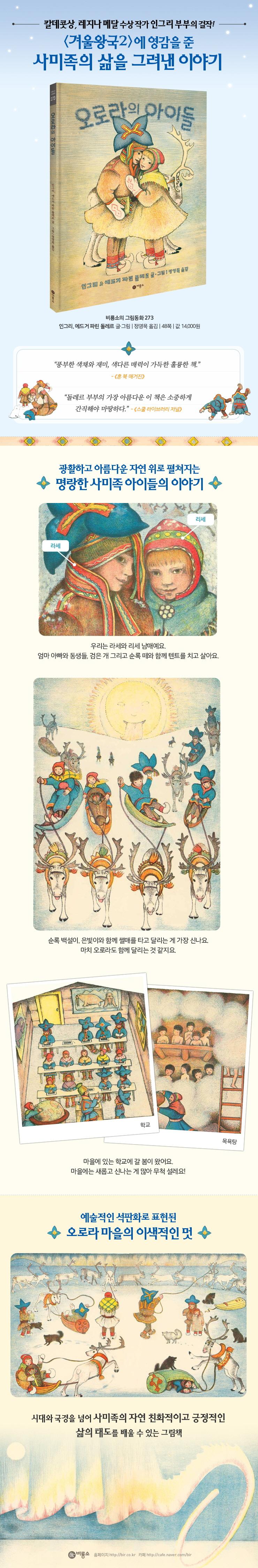 오로라의 아이들(비룡소의 그림동화 273) 도서 상세이미지