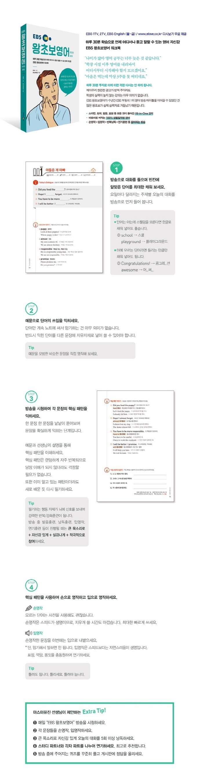 왕초보영어(하편)(EBS) 도서 상세이미지
