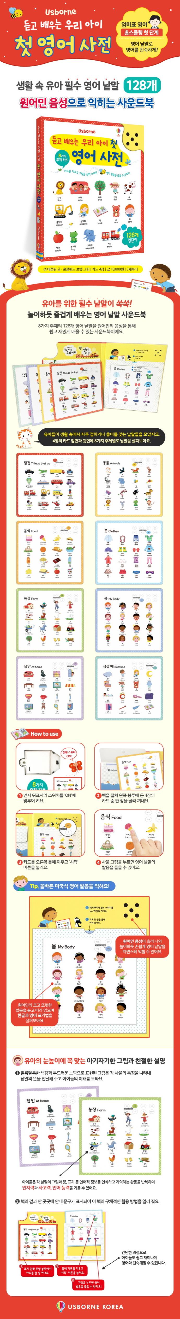 듣고 배우는 우리 아이 첫 영어 사전(양장본 HardCover) 도서 상세이미지