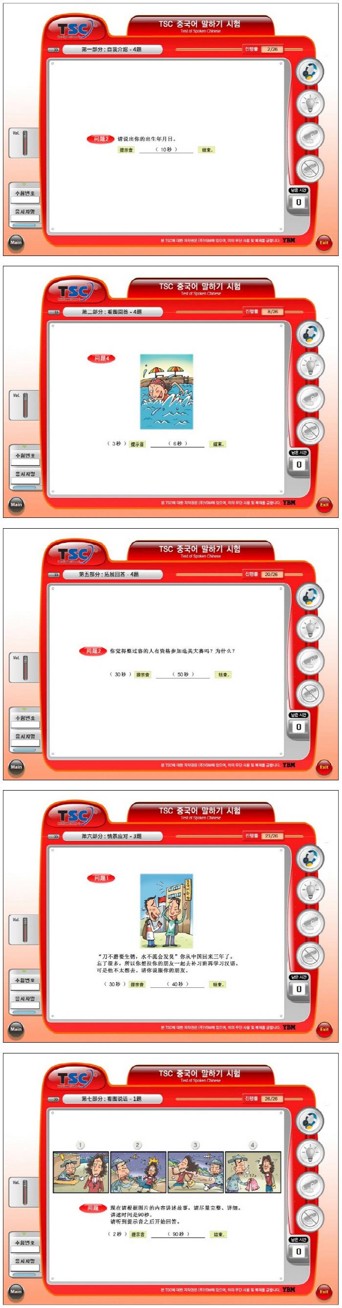TSC 실전테스트(중국어 말하기 시험)(개정판)(CD1장포함)(전2권) 도서 상세이미지