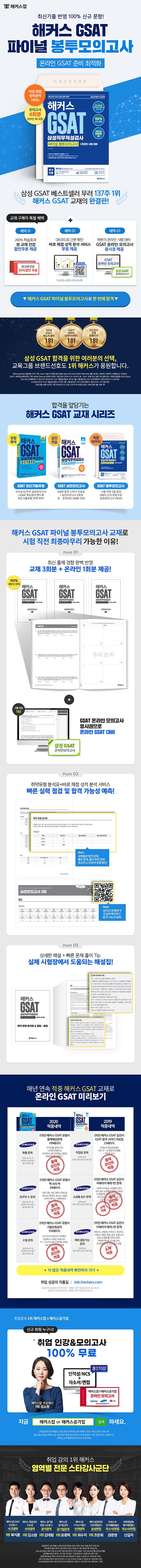 GSAT 삼성직무적성검사 파이널 봉투모의고사(2020 하반기)(해커스) 도서 상세이미지