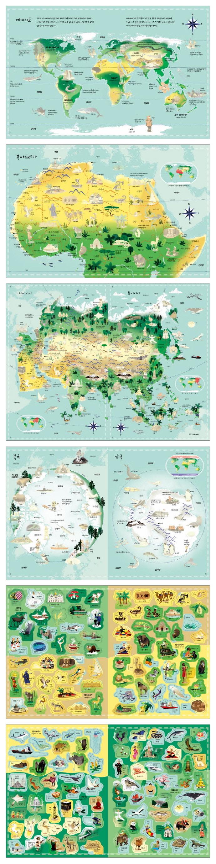세계 그림 지도 스티커 도서 상세이미지