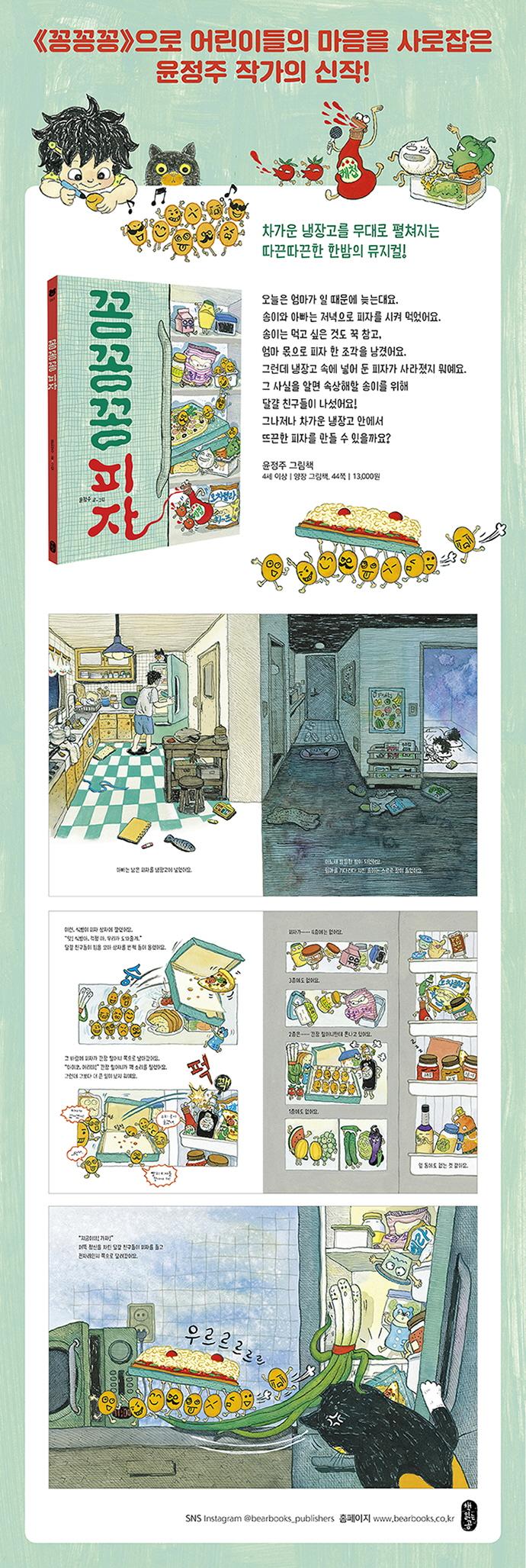 꽁꽁꽁 피자(그림책이 참 좋아 69)(양장본 HardCover) 도서 상세이미지