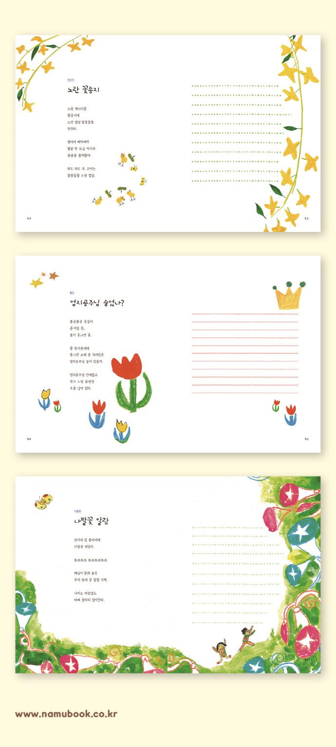 마음이 예뻐지는 동시, 따라 쓰는 꽃 동시 도서 상세이미지