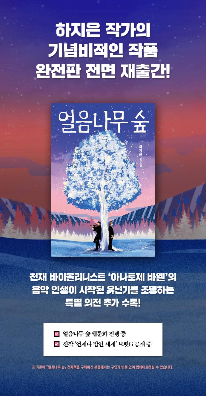 얼음나무 숲(양장본 HardCover) 도서 상세이미지