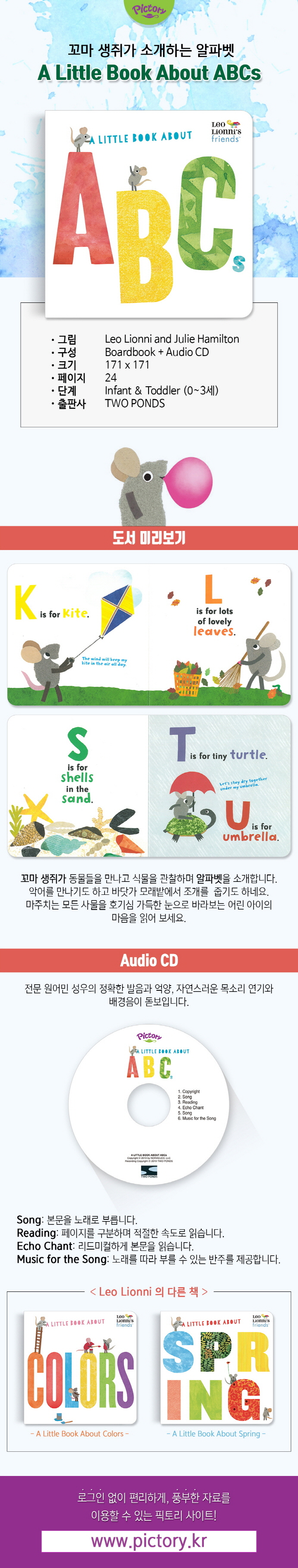 Pictory Set IT-23: A Little Book About ABCs(CD1장포함) 도서 상세이미지