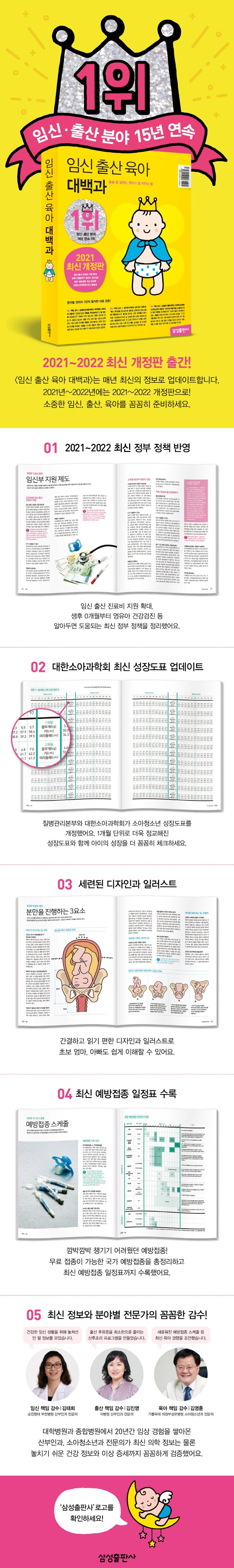 임신 출산 육아 대백과(2021~2022)(개정판) 도서 상세이미지