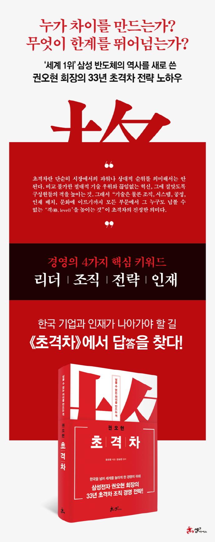 초격차(양장본 HardCover) 도서 상세이미지