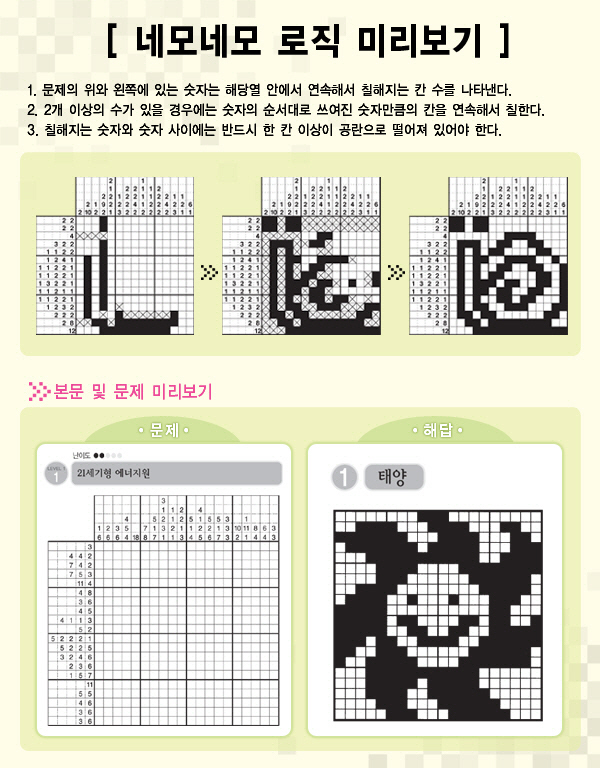 네모네모 로직 Vol. 4(기적의 숫자퍼즐)(개정판) 도서 상세이미지