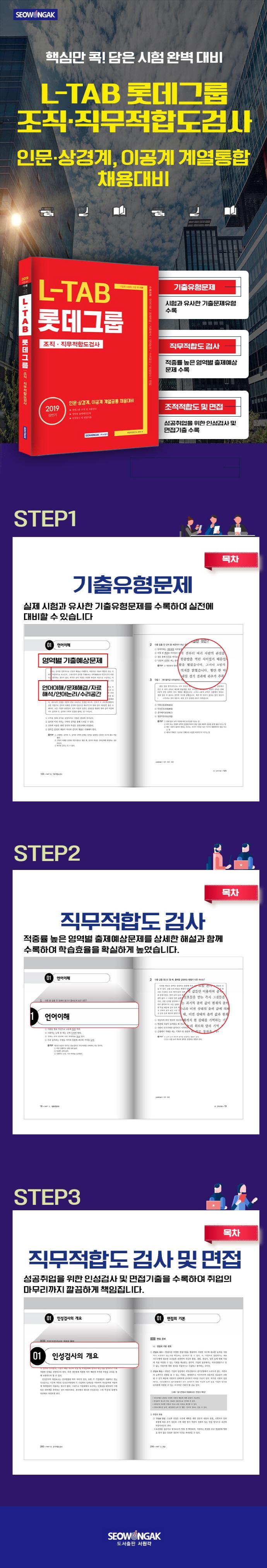 L-TAB 롯데그룹 조직 직무적합도검사(2019)(기쎈) 도서 상세이미지