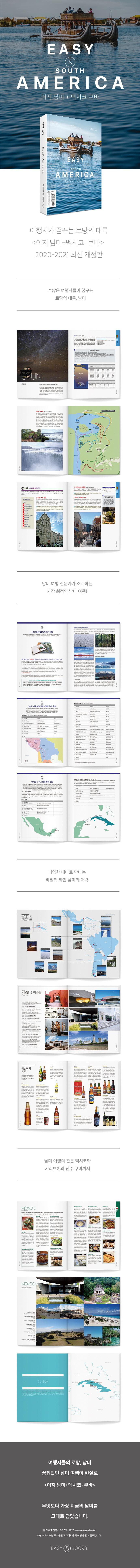 이지 남미+멕시코, 쿠바(2020-2021) 도서 상세이미지
