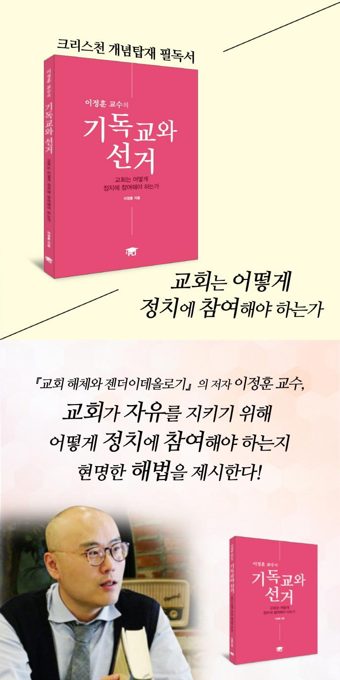 기독교와 선거(이정훈 교수의) 도서 상세이미지