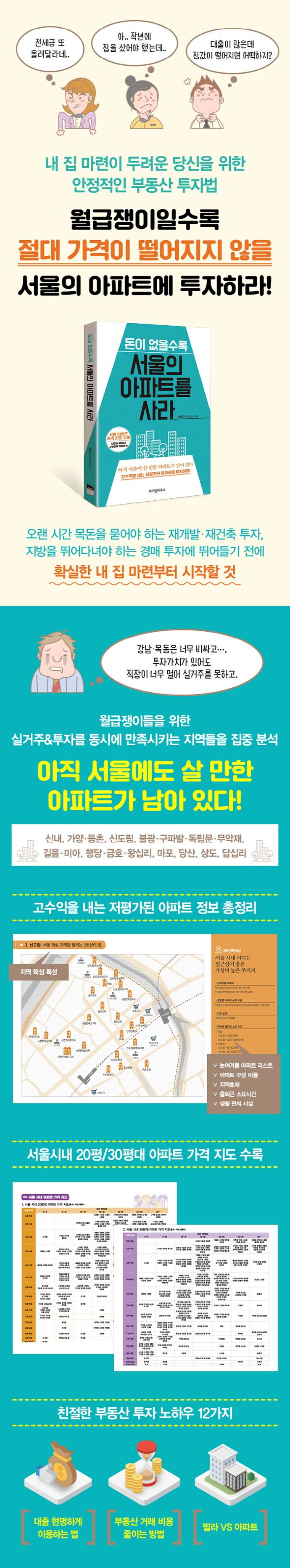 돈이 없을수록 서울의 아파트를 사라 도서 상세이미지