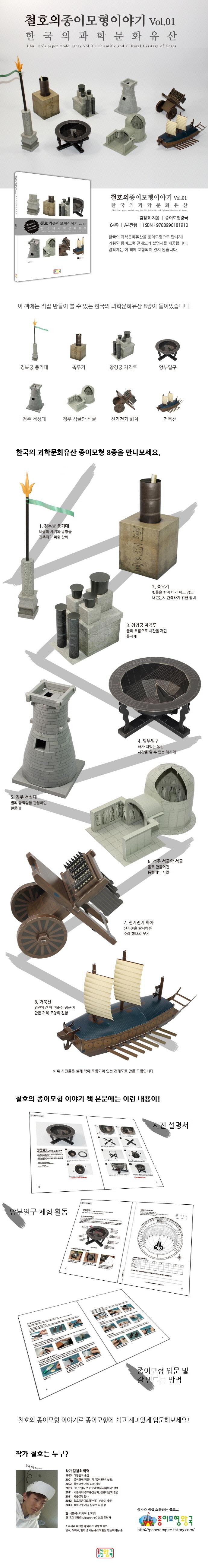 철호의 종이 모형이야기. 1: 한국의과학문화유산 도서 상세이미지