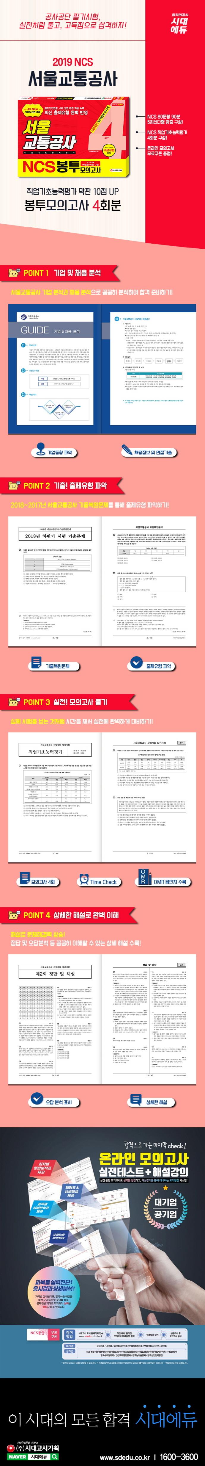 서울교통공사 직업기초능력평가 봉투모의고사 4회분(2019 하반기)(All-New NCS) 도서 상세이미지
