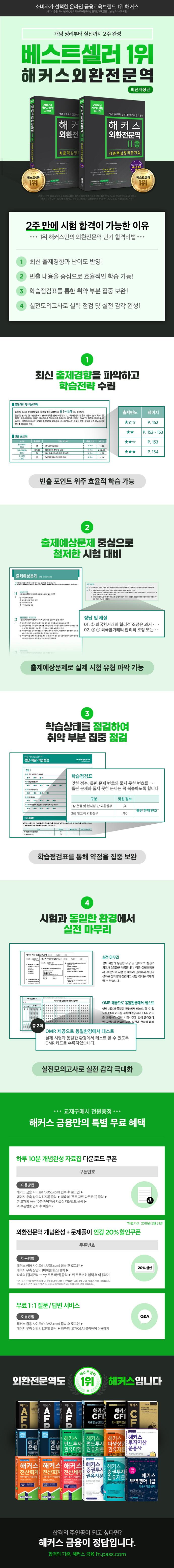 외환전문역 2종 최종핵심정리문제집(2017)(해커스)(개정판 3판) 도서 상세이미지