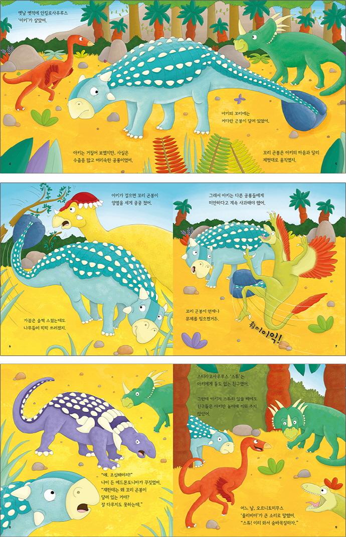 꼬리 곤봉이 싫은 안킬로사우루스(공룡 나라 친구들 8)(양장본 HardCover) 도서 상세이미지