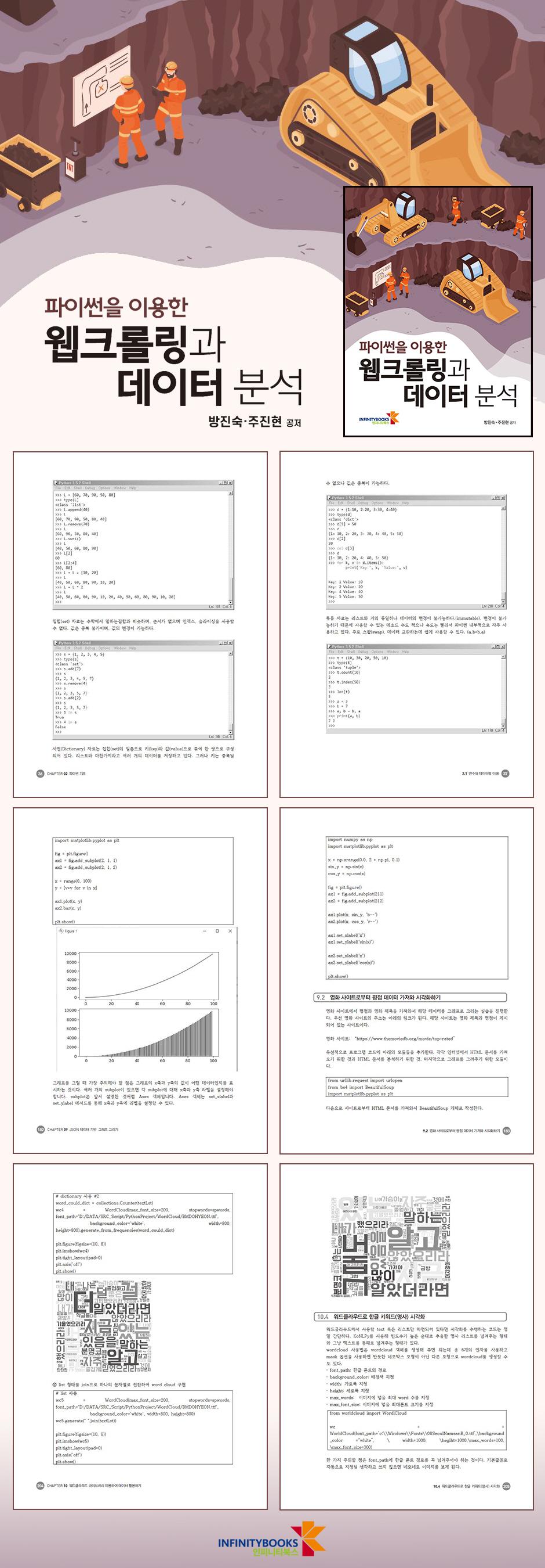 웹크롤링과 데이터 분석(파이썬을 이용한) 도서 상세이미지