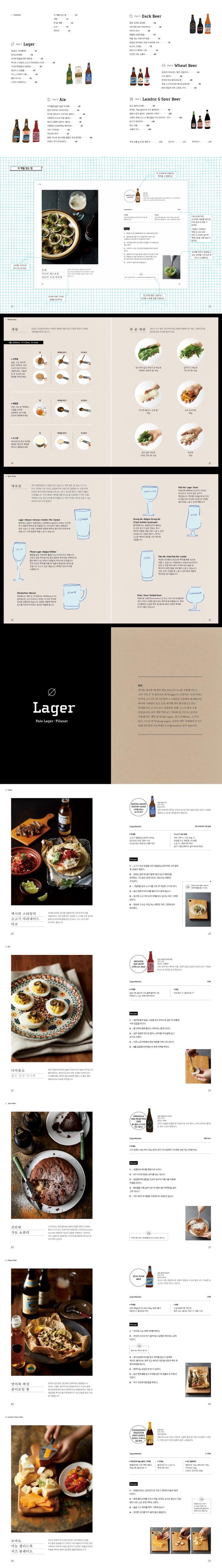 히데코의 사계절 술안주 하: 맥주편 도서 상세이미지