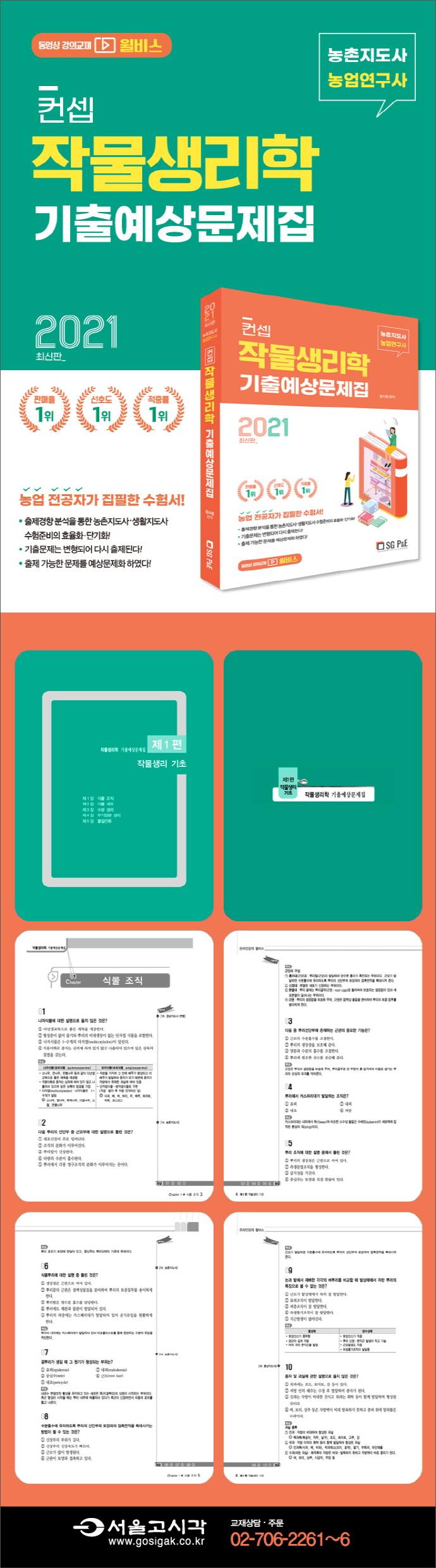 작물생리학 기출예상문제집(2021)(컨셉) 도서 상세이미지