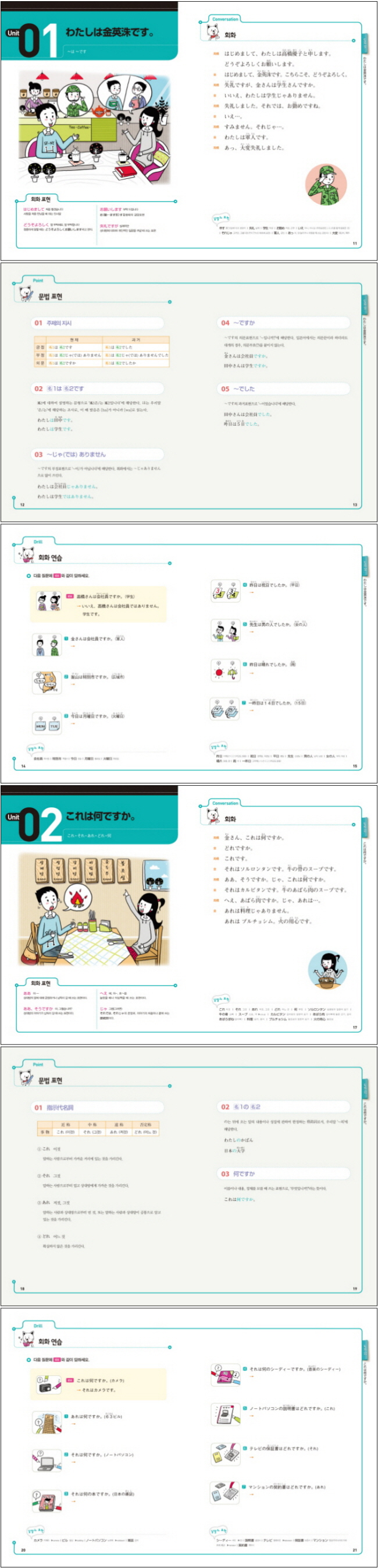NEW 뱅크 일본어 초급. 1(개정판)(MP3CD1장포함) 도서 상세이미지