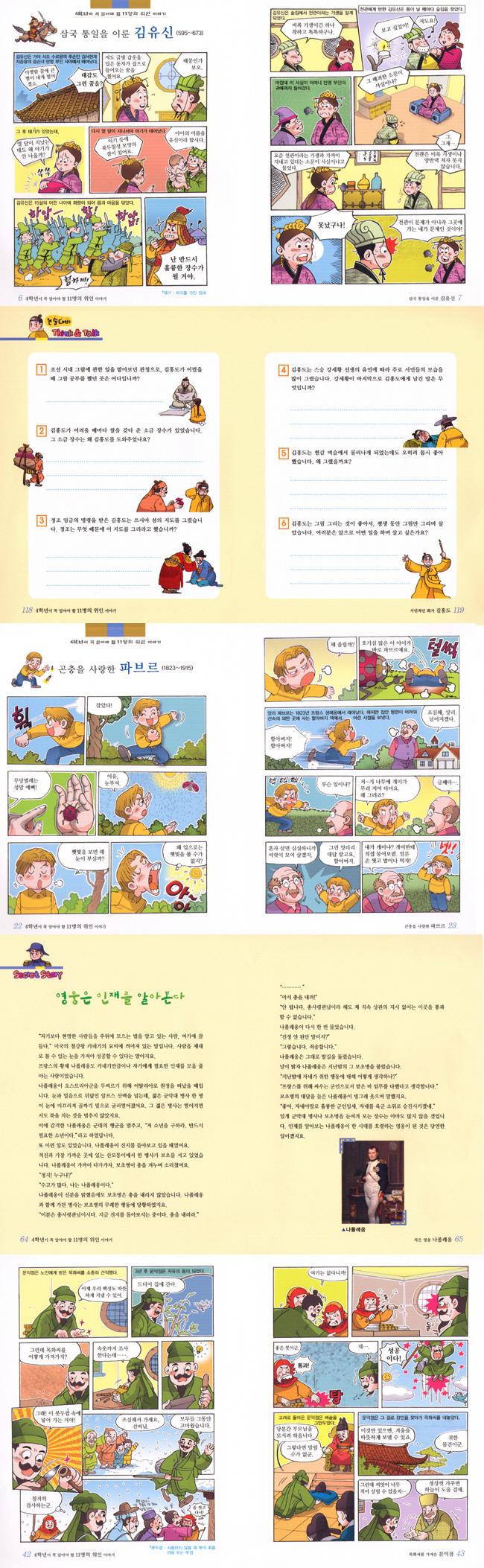 11명의 위인 이야기 도서 상세이미지