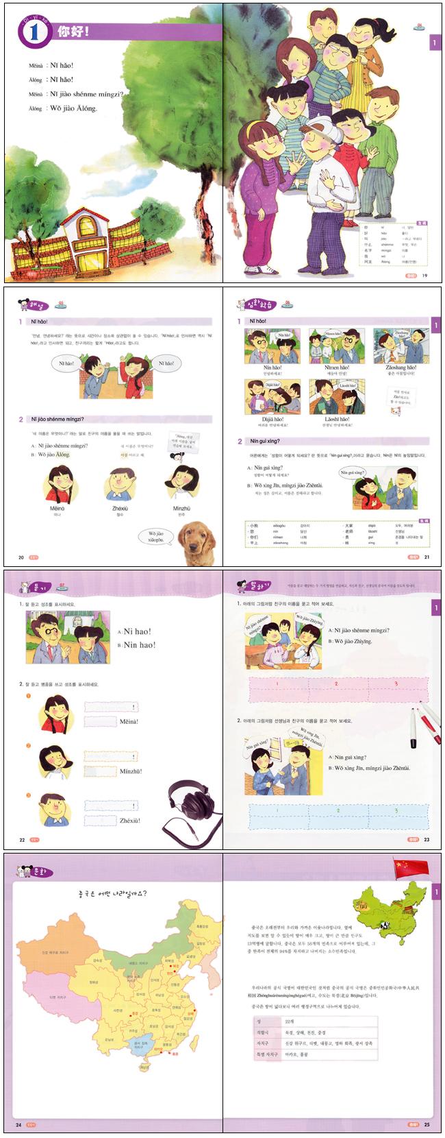 쑥쑥 주니어 중국어. 1(12과로 된)(CD1장포함) 도서 상세이미지