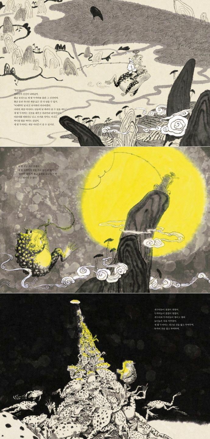 세 발 두꺼비와 황금 동전(그림책이 참 좋아 14)(양장본 HardCover) 도서 상세이미지