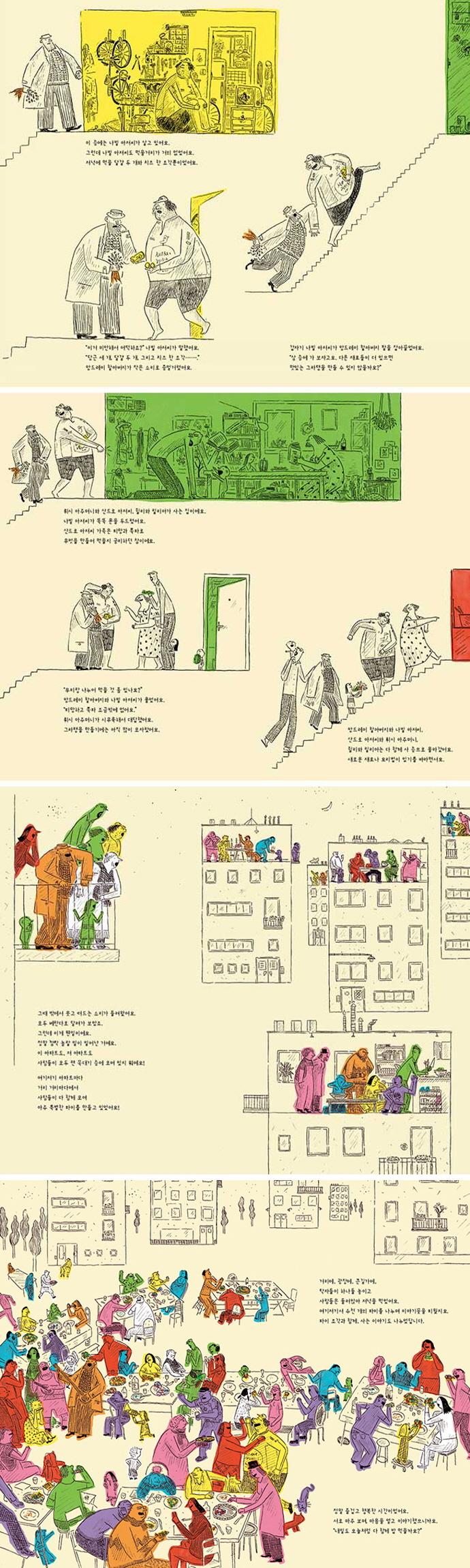 텅 빈 냉장고(마음씨앗 그림책 46)(양장본 HardCover) 도서 상세이미지