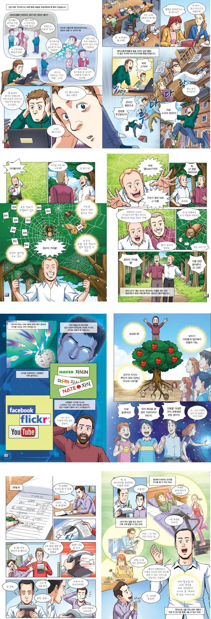 IT 천재들(세계를 하나로 연결한)(직업 인물 학습만화 꿈의 멘토 14) 도서 상세이미지