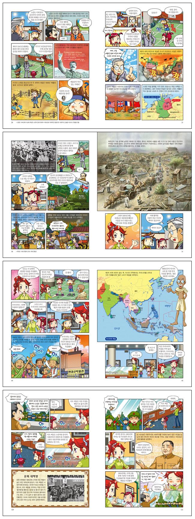 Why 세계사: 현대사회의변화(초등역사학습만화 W12) 도서 상세이미지