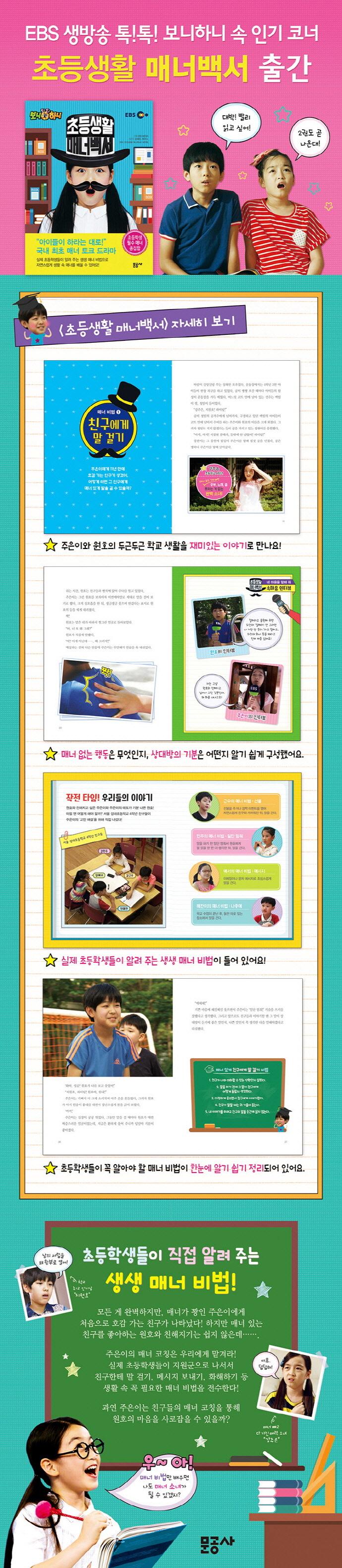 초등생활 매너백서. 1(생방송 톡톡 보니하니) 도서 상세이미지