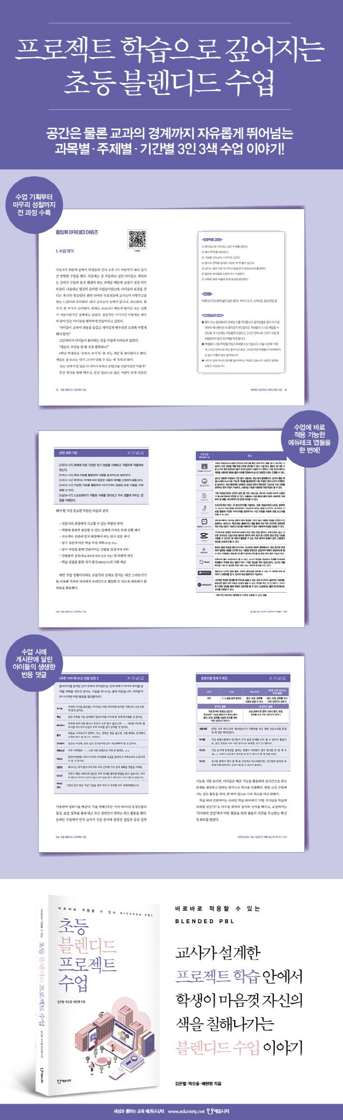초등 블렌디드 프로젝트 수업 도서 상세이미지