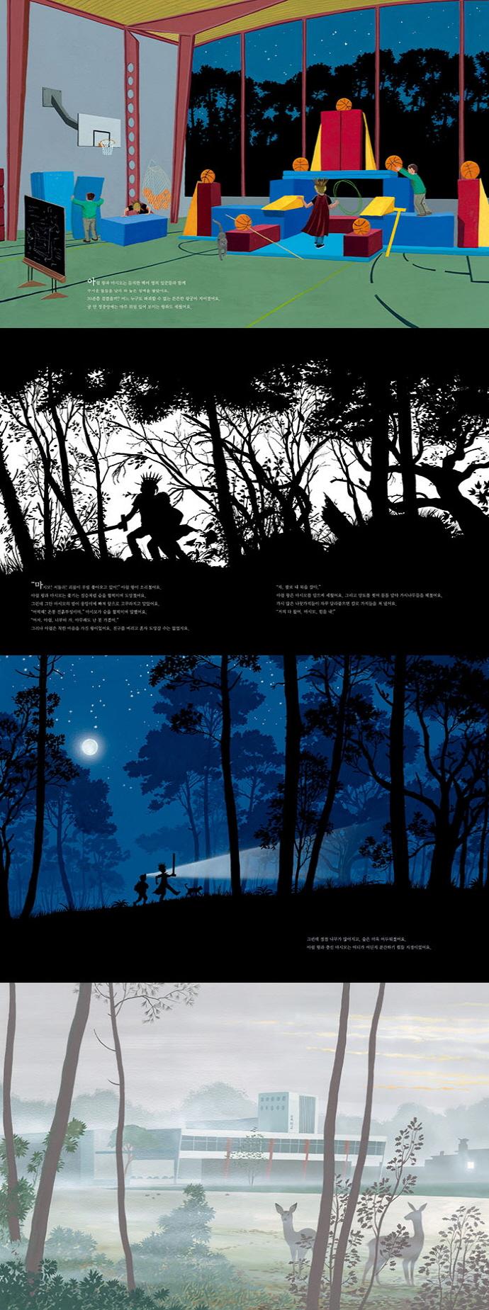 한밤의 왕국(국민서관 그림동화 198) 도서 상세이미지