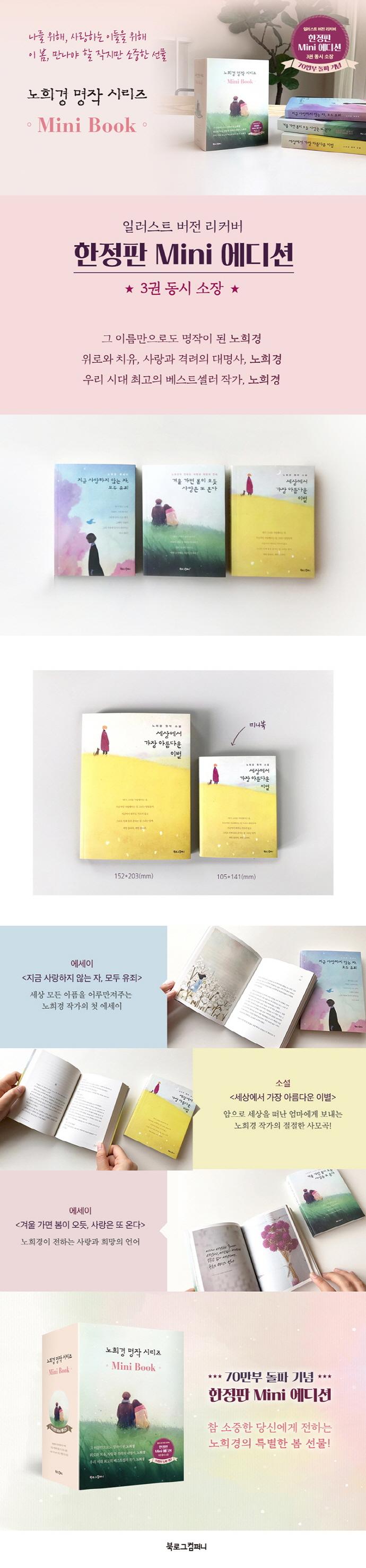 노희경 명작 시리즈 미니북 세트(전3권) 도서 상세이미지