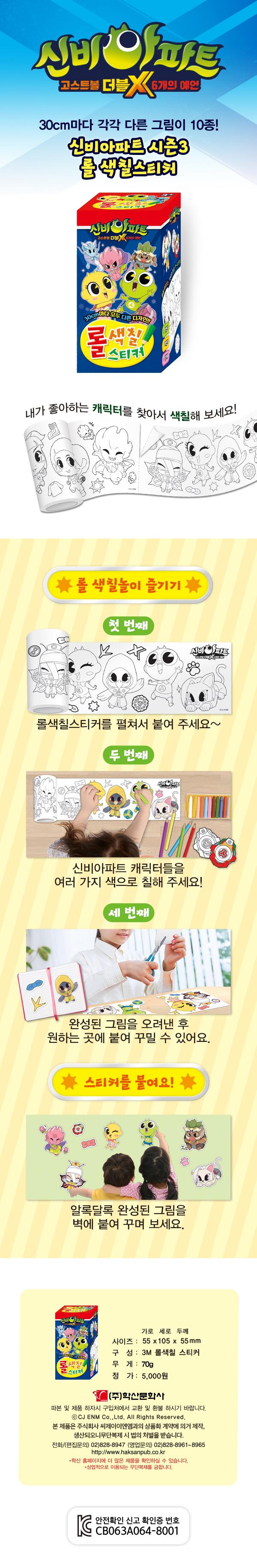 신비아파트 시즌3 롤색칠스티커(스티커색칠북) 도서 상세이미지