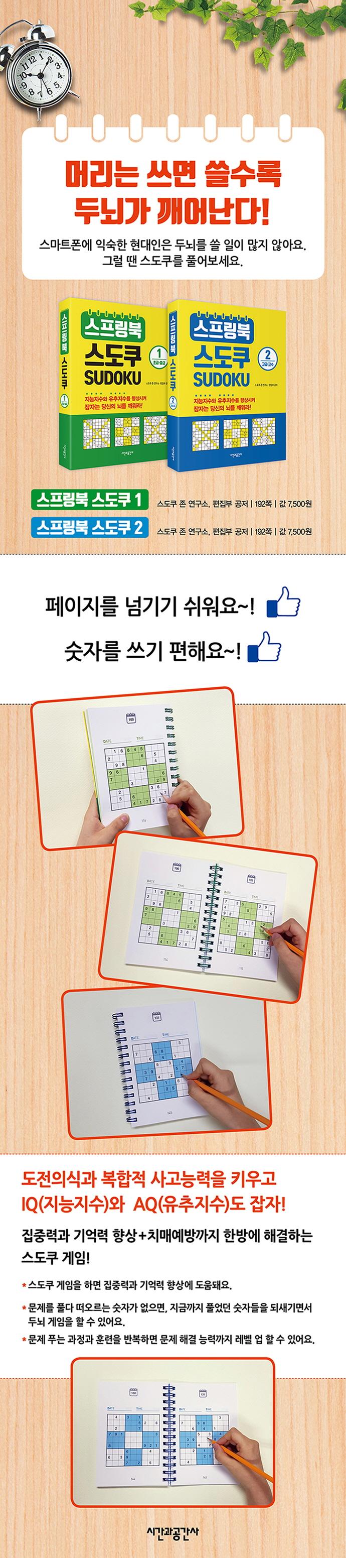 스프링북 스도쿠. 1(초급 중급)(스프링) 도서 상세이미지
