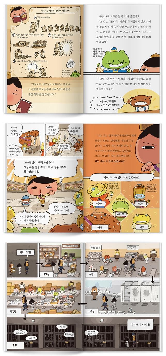 추리 천재 엉덩이 탐정. 8: 괴도와 납치된 신부 사건(양장본 HardCover) 도서 상세이미지