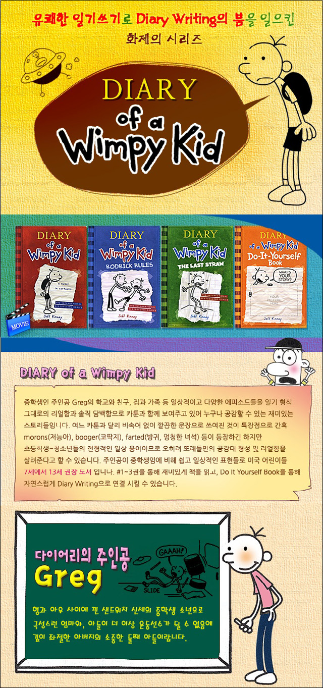 Diary of a Wimpy Kid #4 : Dog Days (Hardcover) 도서 상세이미지