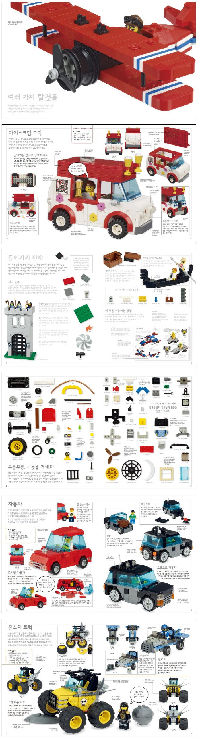 The LEGO Ideas Book(레고 아이디어 북)(양장본 HardCover) 도서 상세이미지