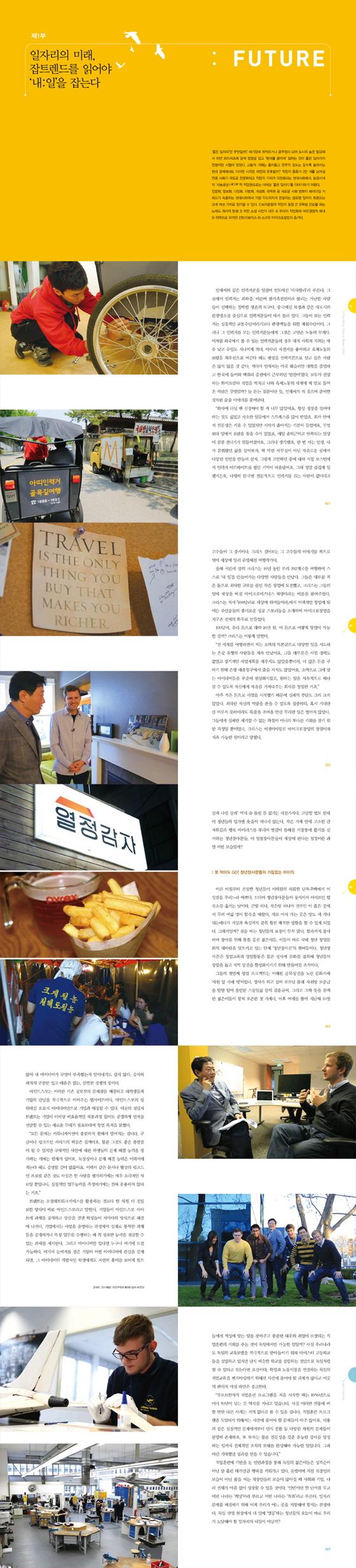 김난도의 내일 도서 상세이미지