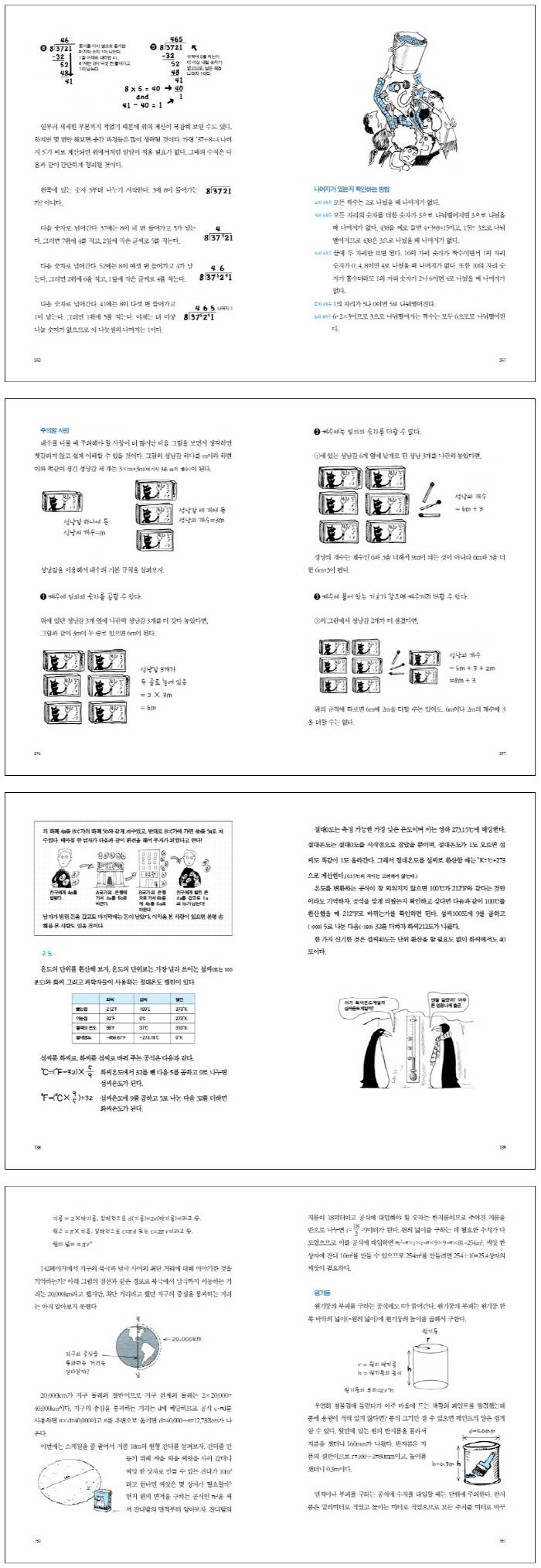 수학선생님도 몰래 보는 수학책(사이언스 WHY 시리즈 8) 도서 상세이미지