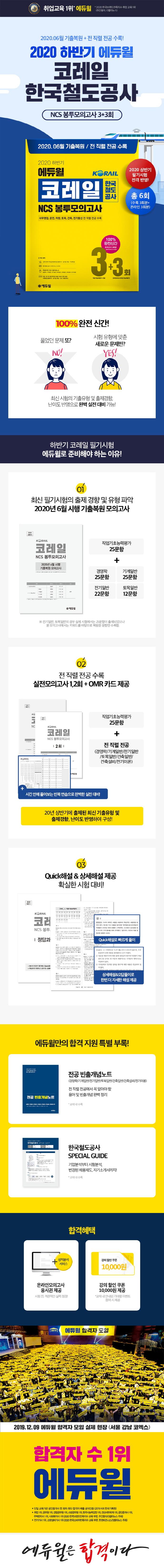 코레일 한국철도공사 NCS 봉투모의고사 3+3회(2020 하반기)(에듀윌) 도서 상세이미지